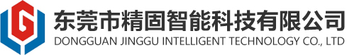 Dongguan Jinggu Intelligent Technology Co., Ltd